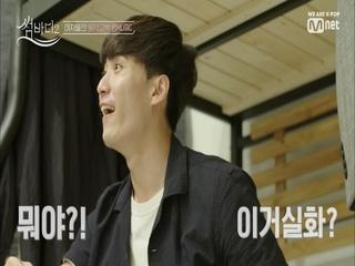[5회] 세영, 도윤오빠의 빛이 되어줄게☆☆☆ (뭐야!!! 도윤이 언빌리버블!!!!!)