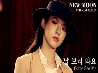 날 보러 와요 (Come See Me) (SEOL HYUN) (Teaser)