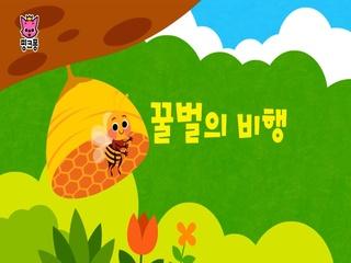 꿀벌의 비행
