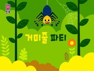거미줄 파티