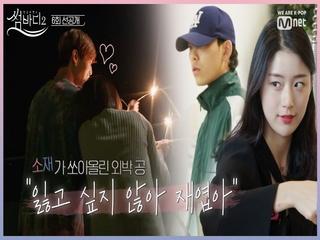 [6회 선공개] ♨관계역전♨ 소리재엽 외박이 가져온 지각변동 (용기냈다 소리ㅠㅠ)ㅣ11/22 (금) 저녁 8시