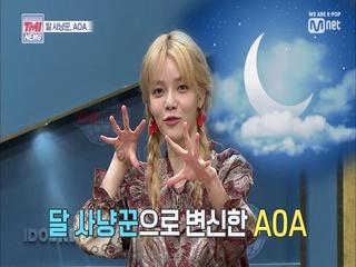 [23회] '날 보러 와요'♬ 달의 사냥꾼 AOA 컴백 D-6