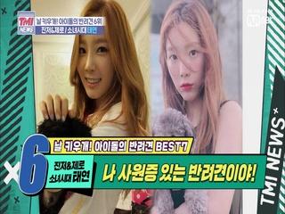 [23회] 강아지 최초 SM 사원증 GET! '진저&제로♥소녀시대 태연'