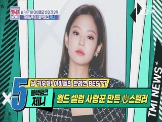 [23회] 제니의 1초 대기조 '카이&쿠마♥블랙핑크 제니'