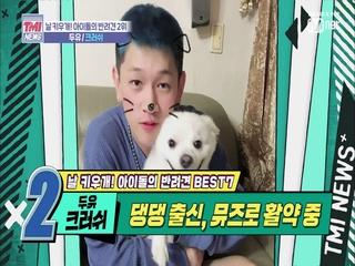 [23회] 세상 든든한 보디가드 겸 뮤즈 '두유♥크러쉬'