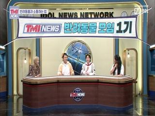 [23회] ★축★ TMI NEWS 반려동물 모임 1기 정모 개최 (반려동물 꿀팁有)
