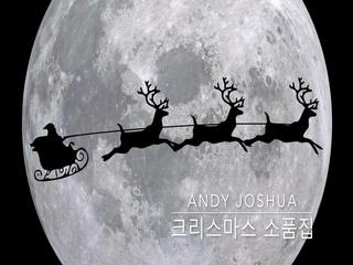 Jingle Bells (Teaser)