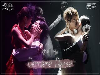 [단체MV] 강렬한 색채 속 피어나는 그들의 춤ㅣ♬Derniere Danse