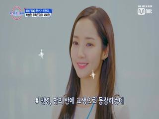 [8회] ♬ 좋아(JOAH) - 예비 TOO @ 뮤직드라마 시사회