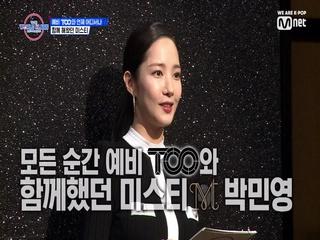 [8회] ★미스티 정체 공개★ 모든 순간 함께한 그녀! 박민영♥