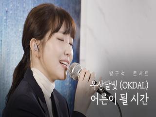 옥상달빛 (OKDAL) - 어른이 될 시간   방구석콘서트   LIVE