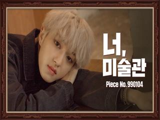 재현이 작품 감상시간 | Jaehyun | Golden Child 골든차일드 | 너,미술관 IDOL MUSEUM