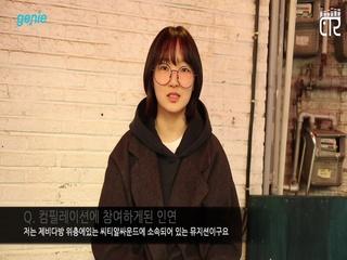 [제비다방 컴필레이션 2019/2020] '정우' 인터뷰 영상
