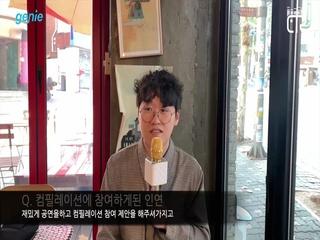 [제비다방 컴필레이션 2019/2020] '우주왕복선싸이드미러' 인터뷰 영상