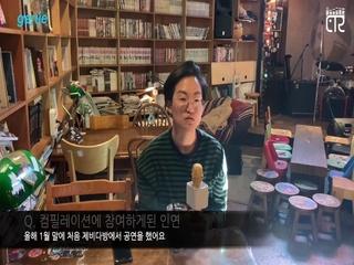 [제비다방 컴필레이션 2019/2020] '버둥' 인터뷰 영상