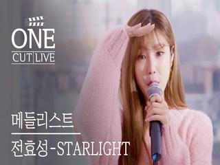 전효성 (Jun Hyo Seong) - STARLIGHT | 원컷라이브 메들리스트 | ONECUT LIVE MEDLIST