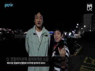 [제비다방 컴필레이션 2019/2020] '김일두' 인터뷰 영상