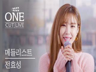 전효성 (Jun Hyo Seong)의 띵곡 메들리 | 원컷라이브 메들리스트 | ONECUT LIVE MEDLIST