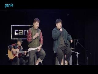 2BIC(투빅) - [콘서트 '위로지침서'] '요즘 바쁜가봐' 스튜디오 LIVE
