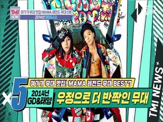 [24회] 10년 지기의 찰떡 호흡이 빚어낸 완-벽 무대 '2014년 GD&태양'