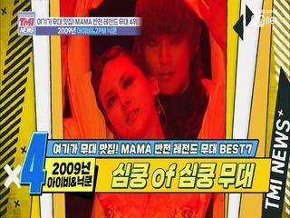 [24회] ★핫이슈★ 육식男 X 육식女의 만남 '2009년 아이비&닉쿤'