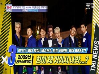 [24회] 좀비가 된 2PM과 그들을 조종하는 흑마법사 JYP '2009년 2PM&박진영'
