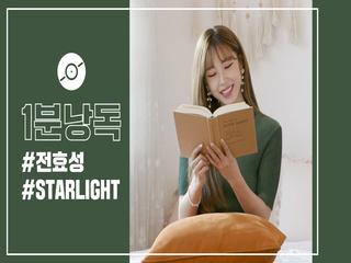 전효성이 터프하게 신곡을 낭독한다면?   Jun Hyo Seong   1분 낭독 Reading the lyrics