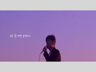 새벽 (Live Ver.)