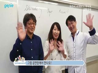 Kazumi Tateishi Trio - [2019 Kazumi Tateishi Trio - Live in Korea] 인사 영상