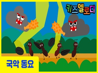 개미장에 도깨비다 (Vocal by 노제경 & 김나람)