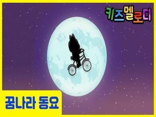 하늘 자전거 (Vocal by 작은 꿈이 크는 아이들)