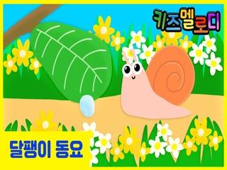 달팽이의 여행 (Vocal by 오유진)