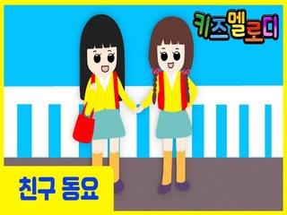 그네 친구 (Vocal by 윤승주 & 유채은)
