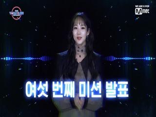 [9회] '생방송 전 마지막' 운명을 가를 여섯 번째 미션 발표
