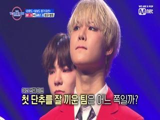 [9회] '박빙의 승부' 1라운드 빌보드 평가 미션의 승리팀은?