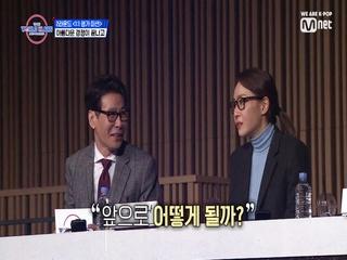 [9회] '나중에 연락하세요!' 두 연습생의 무대에 쏟아지는 호평