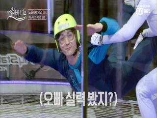 [7회] '우와X1000' 세영도윤 두둥실~ 스카이다이빙 공중데이트