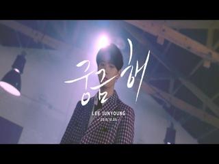 궁금해 (Teaser 2)