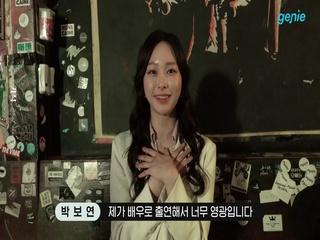 소란 (SORAN) - [기적 (What about you)] M/V 출연 배우 인터뷰