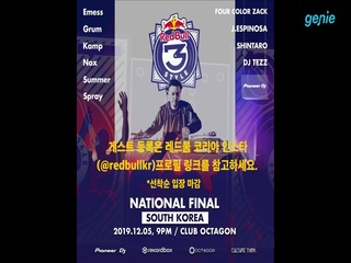 [Red Bull 3 STYLE National Final South Korea] Spot 영상