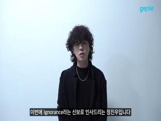 정진우 - [Ignorance] 발매 인사 영상