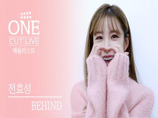 오랜만에 시크릿 노래 부른 전효성의 소감은? | 전효성 Jun Hyo Seong | 비하인드 BEHIND