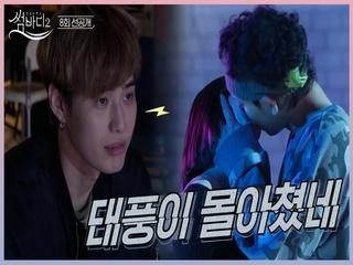 [8회 선공개] 재엽VS정무, 두 남자의 신경전 '소리(누나)는 내가 쟁.취 한다'ㅣ12/6(금) 저녁 8시