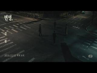 변명 (Excuses) (CINEMA Teaser)