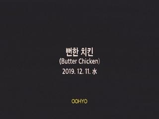 뻔한 치킨 (Teaser)