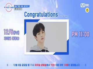 [선공개/미리듣기] '♬ Congratulations' 데뷔 평가곡 1분 PREVIEW