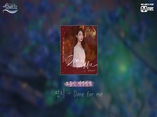 [썸MV Playlist] 도윤&세영의 썸MV 곡은?♬ㅣ잠시후 저녁 8시 2차 썸MV 공개!