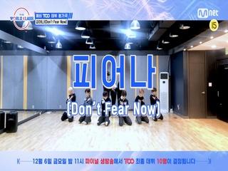 [선공개/미리보기] '♬ 피어나(Don't Fear Now)' 데뷔 평가곡 1분 PREVIEW