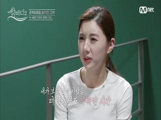 [8회] 손수 끓인 따뜻한 미역국과 함께 속마음을 전한 예림