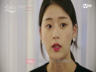[8회] 혜수 진심이 알고픈 우태, 그리고 혜수의 답
